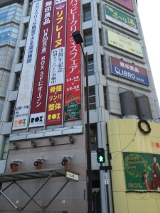 Our favorite Asakusa department store, the ROX.