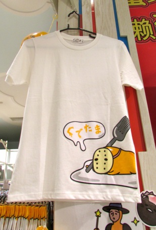 T-shirt with Gudetama in jason mask